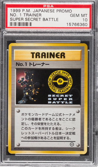 Pokémon 1999 Super Secret Battle No. 1 Trainer Card
